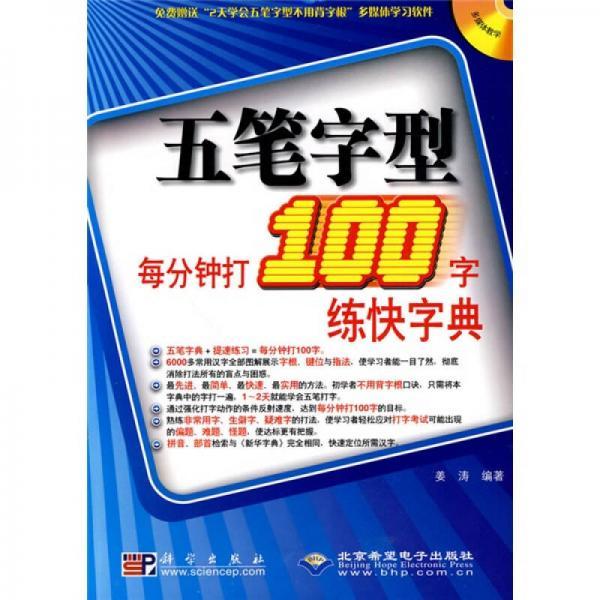 五笔字型每分钟打100字练快字典