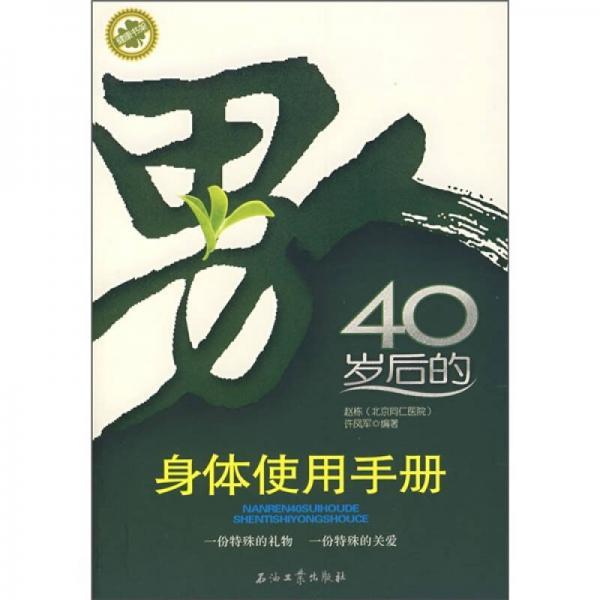 男人40岁后的身体使用手册