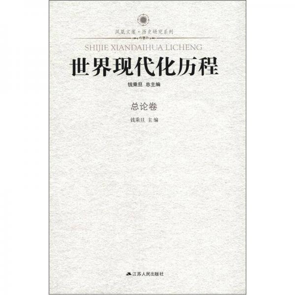 凤凰文库·历史研究系列:世界现代化历程(总论卷)