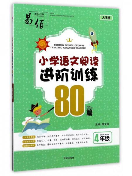 小学语文阅读进阶训练80篇(四年级大字版)
