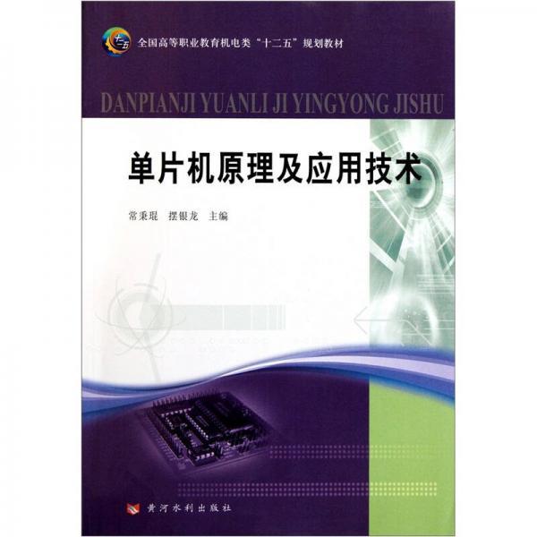 """全国高等职业教育机电类""""十二五""""规划教材:单片机原理及应用技术"""
