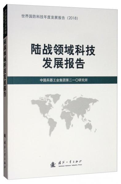 陆战领域科技发展报告(2018)