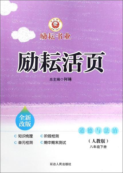 励耘活页:道德与法治(八年级下册人教版全新改版)