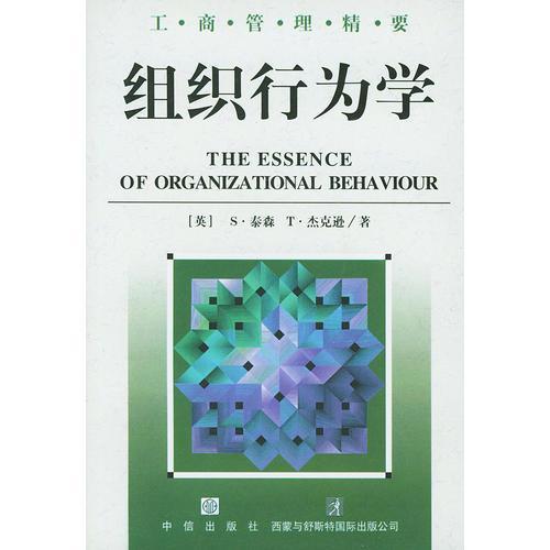 组织行为学--工商管理精要丛书