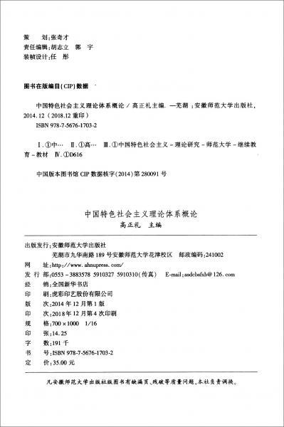 中国特色社会主义理论体系概论/安徽省成人高等教育公共网络课程教材