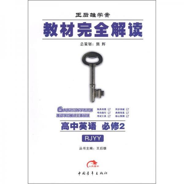 王后雄学案·教材完全解读:高中英语(必修2)(RJYY)