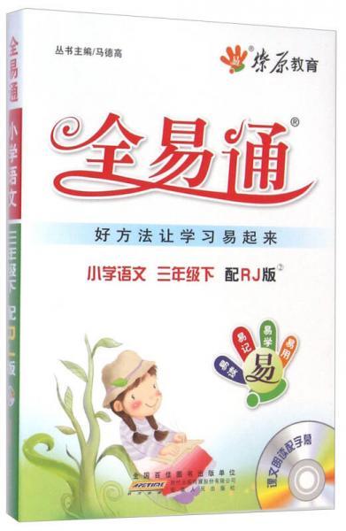燎原教育·全易通:小学语文(三年级下 配RJ版)