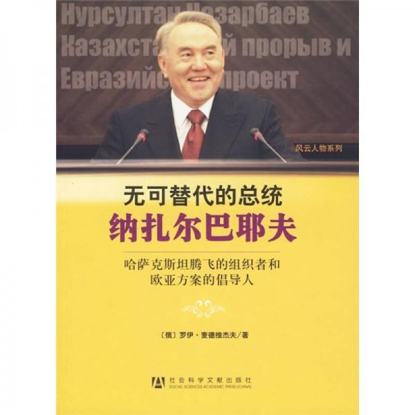 无可替代的总统纳扎尔巴耶夫:哈萨克斯坦腾飞的组织者和欧亚方案的倡导人