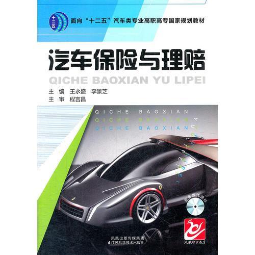 汽车保险与理赔(面向十二五汽车类专业高职高专国家规划教材)