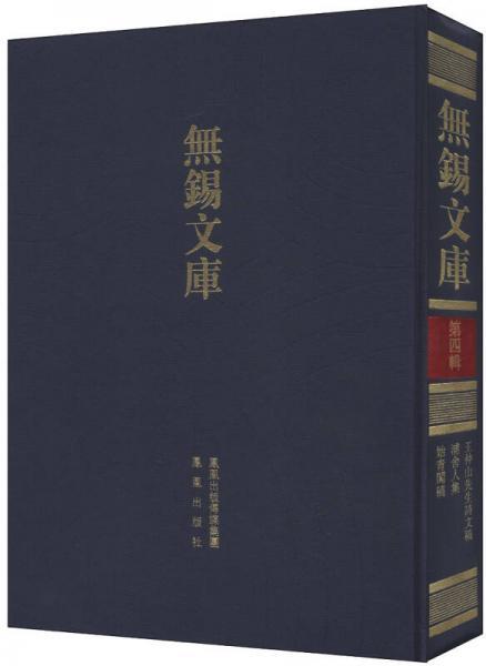 无锡文库(第4辑):王仲山先生诗文稿、浦舍人集,史青阁稿