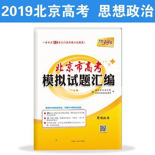 天利38套 2019北京市高考模拟试题汇编--思想政治