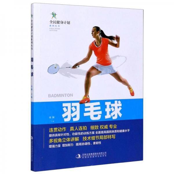 羽毛球/全民健身计划系列丛书