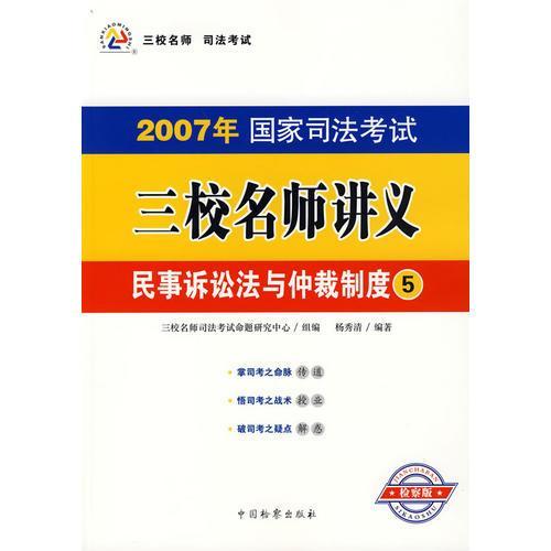 2007年国家司法考试三校名师讲义:民事诉讼法与仲裁制度5