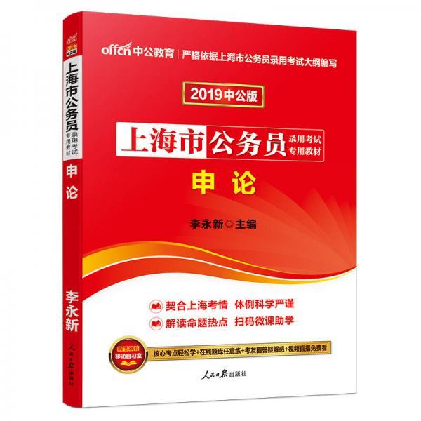 中公版·2019上海市公务员录用考试专用:申论