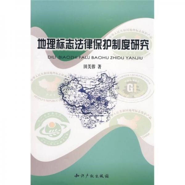 地理标志法律保护制度研究