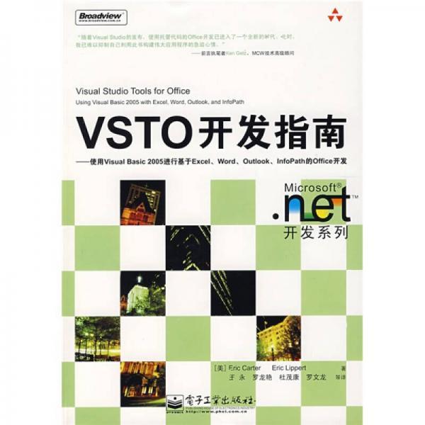 VSTO开发指南