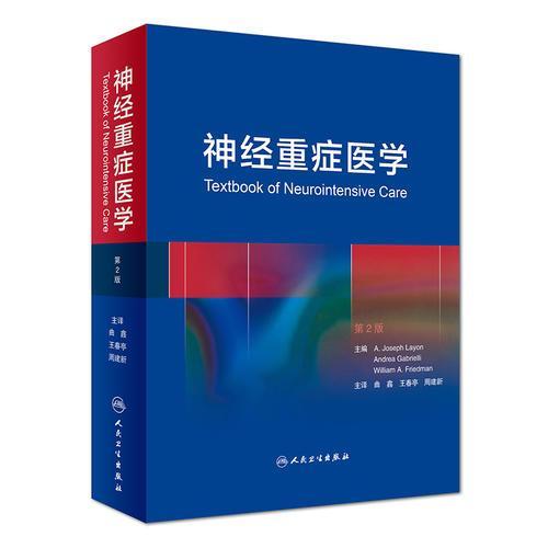 神经重症医学(翻译版/包销500)