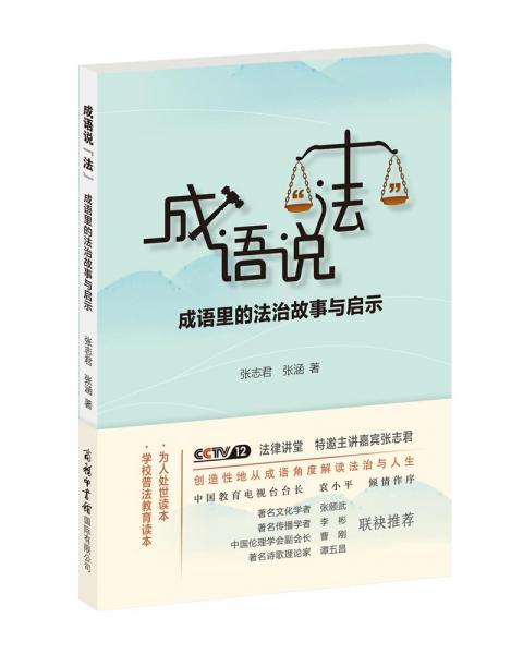 """成语说""""法"""":成语里的法治故事与启示"""
