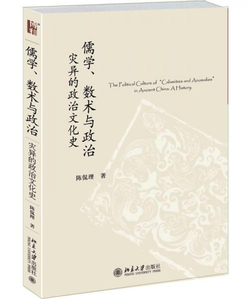 儒学、数术与政治
