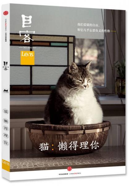 Lens·目客004·猫:懒得理你