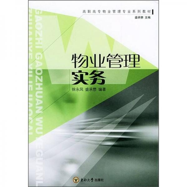 高职高专物业管理专业系列教材:物业管理实务