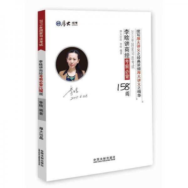 2015年国家司法考试 李晗讲商经考前必背158图