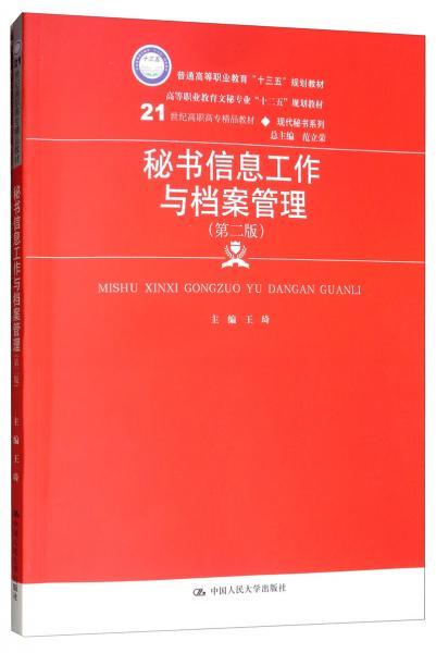 秘书信息工作与档案管理(第二版)/21世纪高职高专精品教材·现代秘书系列