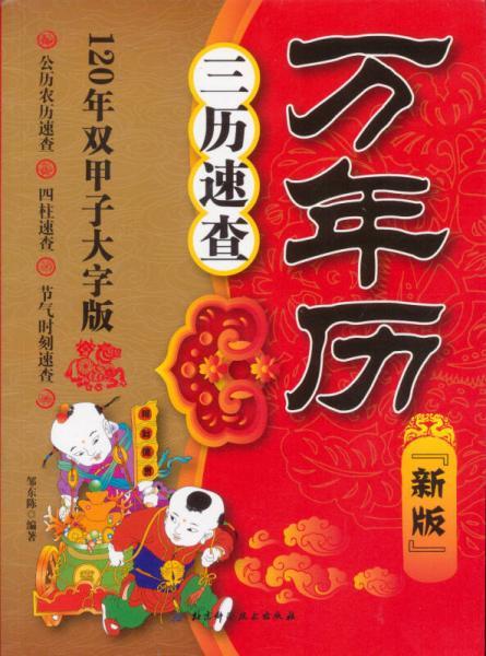 万年历:三历速查(新版)(120年双甲子大字版)