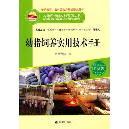 构建和谐新农村系列丛书—幼猪饲养实用技术手册