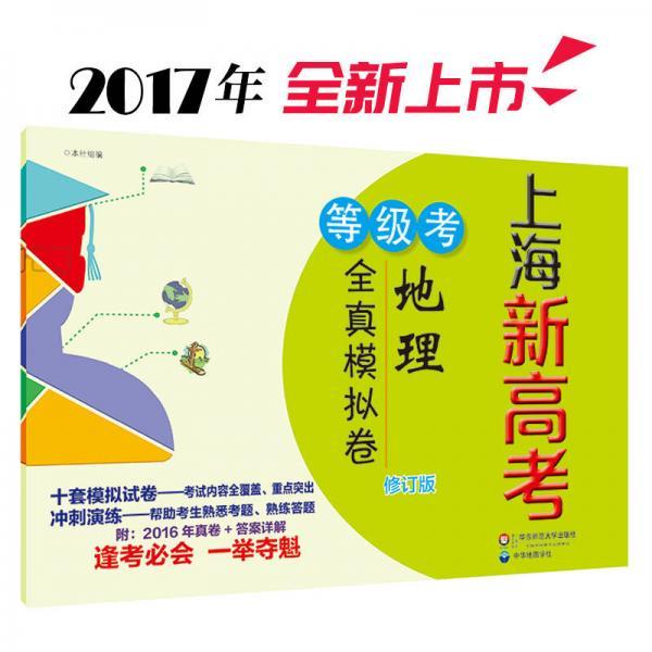 上海新高考·等级考·地理全真模拟卷