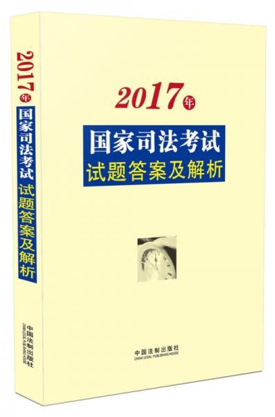 2017年国家司法考试试题答案及解析