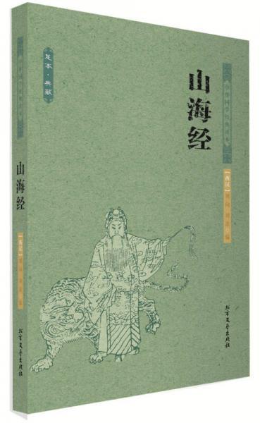 中华国学经典读本:山海经
