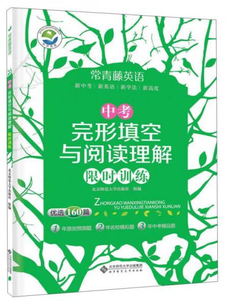京师普教 常青藤英语:中考完形填空与阅读理解限时训练