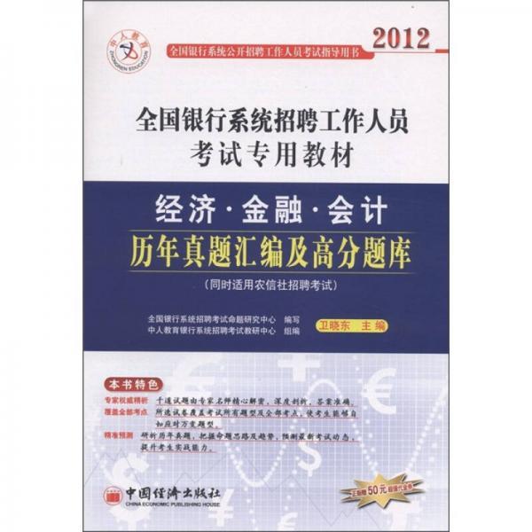 中人教育·2012全国银行系统招聘工作人员考试专用教材:经济、金融、会计历年真题汇编及高分题库