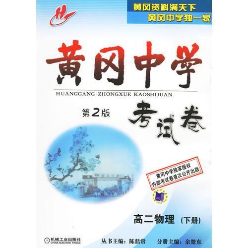 黄冈中学考试卷·高二物理(下册)(第2版)