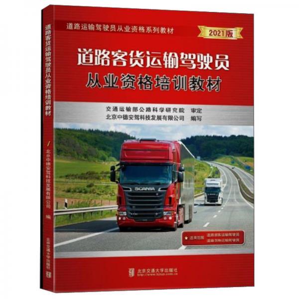 道路客货运输驾驶员从业资格培训教材