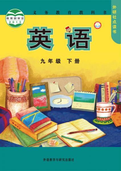 义务教育教科书:英语(九年级下册)