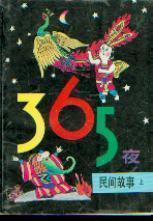 365夜民间故事