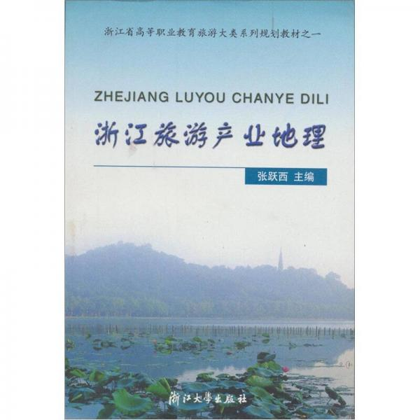 浙江旅游产业地理