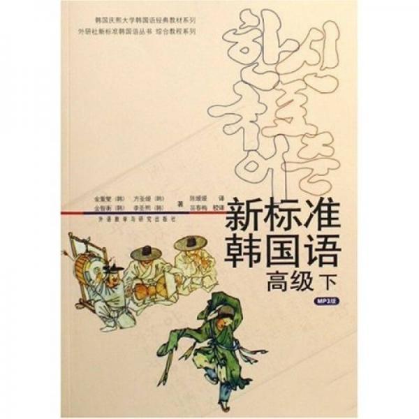 新标准韩国语(高级下)(MP3版)