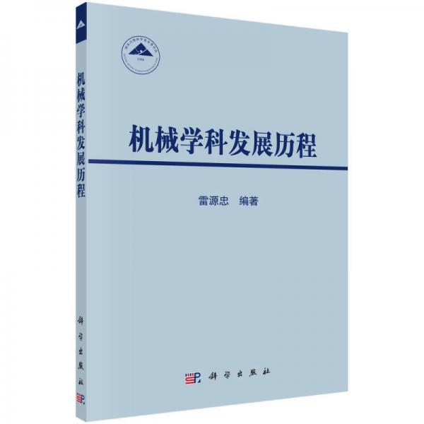 机械学科发展历程