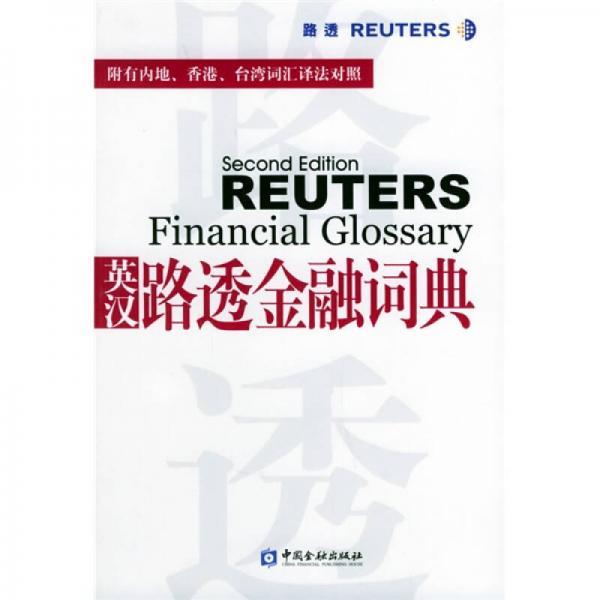 英汉路透金融词典