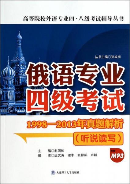 俄语专业四级考试:1998-2013年真题解析听说读写/高等院校外语专业四、八级考试辅导丛书