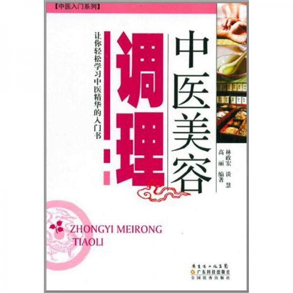 中医美容调理:让你轻松学习中医精华的入门书