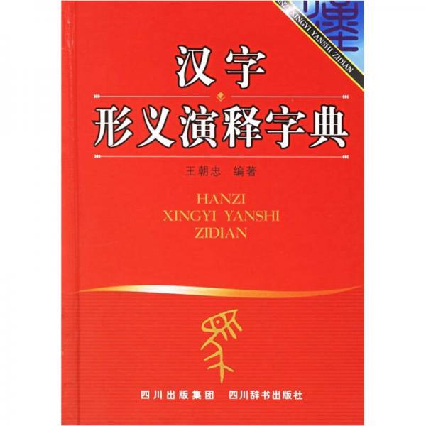 汉字形义演释字典