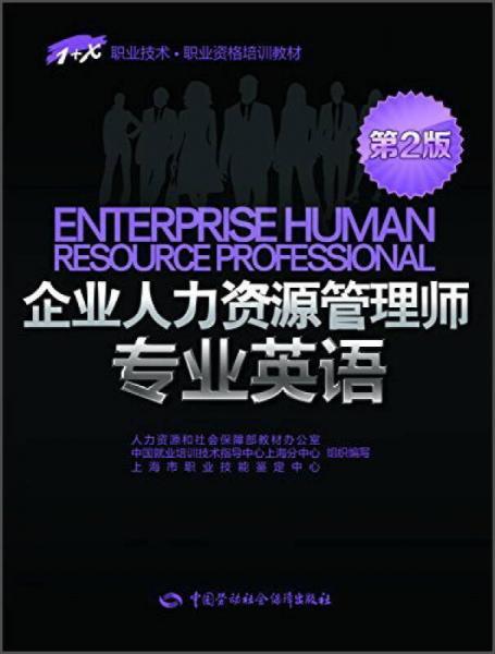1+X职业技术·职业资格培训教材:企业人力资源管理师专业英语(第2版)