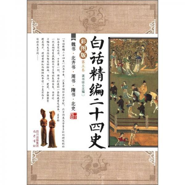 白话精编二十四史(第5卷):魏书·北齐书·周书·隋书·北史(彩图版)