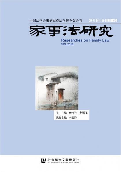 家事法研究2019年卷总第15卷