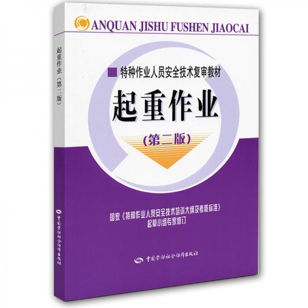 起重作业(第二版)——特种作业人员安全技术复审教材