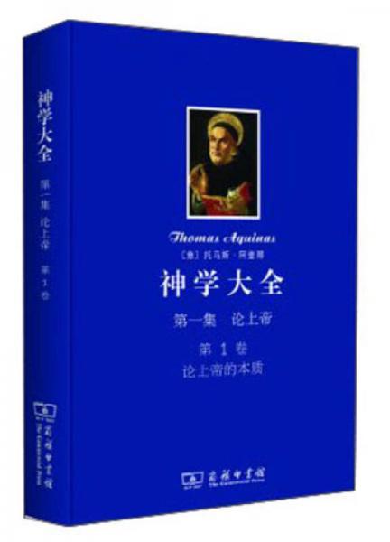 神学大全 第一集 第1卷